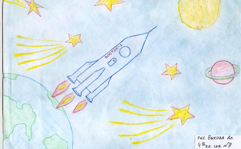 Как рисунок на день космонавтики